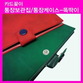 (카드꽂이)통장보관함/통장케이스/통장지갑-똑딱이