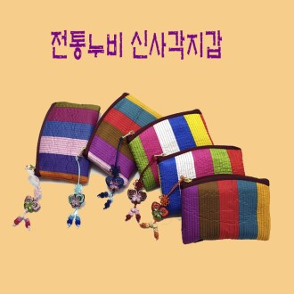 동전지갑 외국인 선물 전통누비 사각지갑