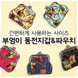 심플한- 부엉이 동전지갑 [특판상품]