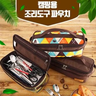 네이쳐 캠핑용 조리도구 파우치(FP007)