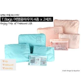 로얄스타 T.BAGS 여행용 파우치 4종세트 [특판상품]