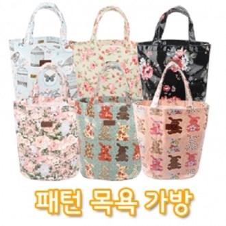 패턴 목욕 가방[BG124]