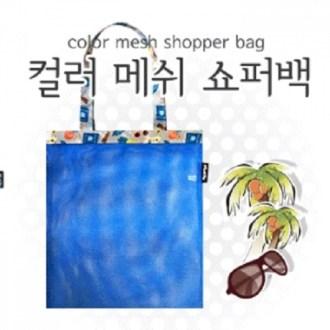 컬러 메쉬 쇼퍼백 [BG095]