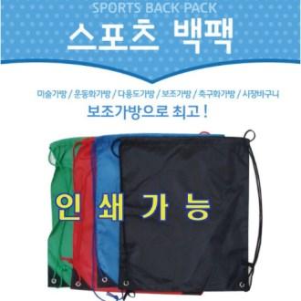 스포츠백팩/다용도가방/신발주머니 [특판상품]