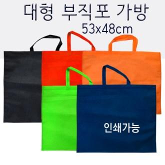 부직포가방 대형 53x48cm 의류가방 대형쇼핑가방 [특판상품]