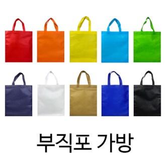 부직포가방10색상 [특판상품]