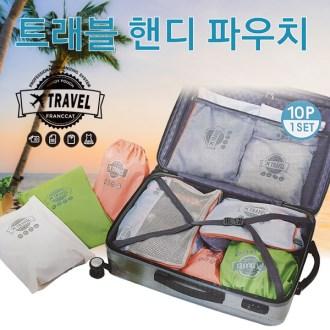 트래블 핸디 파우치10P/여행용파우치세트 [특판상품]