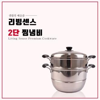 리빙센스 2단 찜냄비 [특판상품]