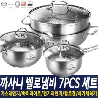 까사니 벨로냄비 7P [특판상품]
