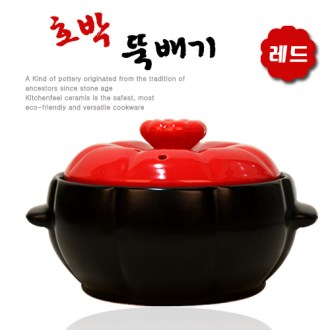 호박 뚝배기-레드