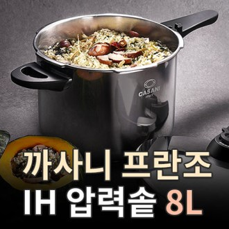 까사니 프란조 스텐압력솥 8L(IH) [특판상품]