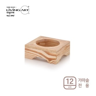 리빙아트 무쇠가마솥용 원목 받침대 12cm용 [특판상품]