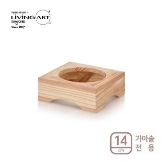 리빙아트 무쇠가마솥용 원목 받침대 14cm용 [특판상품]