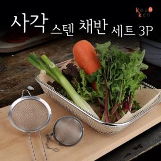 쿠켄 사각스텐채반 3p세트 [특판상품]