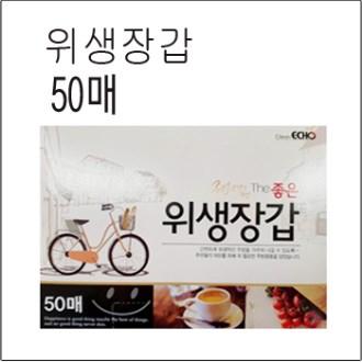 더좋은 장갑 (50매) [특판상품]