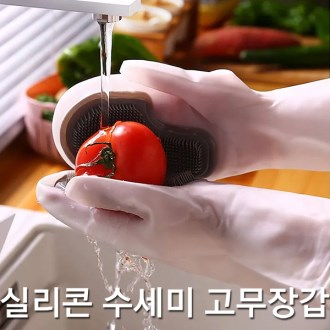 실리콘 수세미 고무장갑/수세미장갑/설거지 [특판상품]