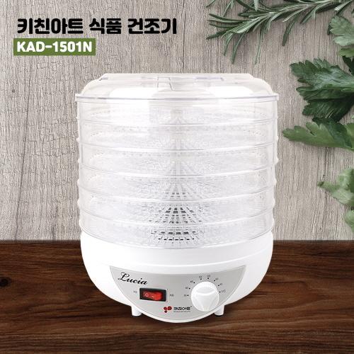 키친아트 식품 건조기(KAD-1501N) [특판상품]