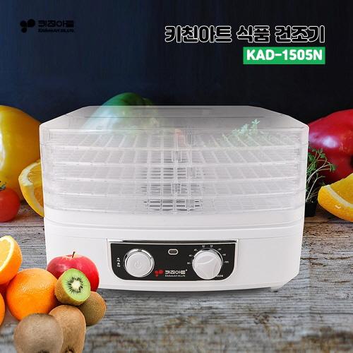 키친아트 식품 건조기(KAD-1505N) [특판상품]