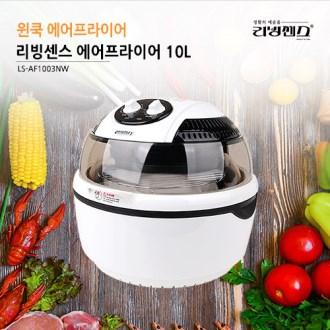 리빙센스 에어프라이어 10L (LS-AF1003NW) [특판상품]