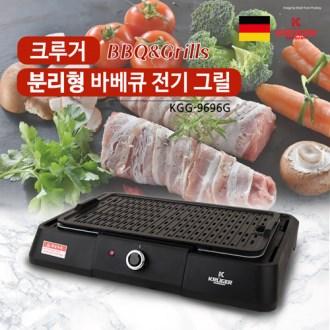 크루거 분리형 바베큐 전기그릴 KGG-9696G