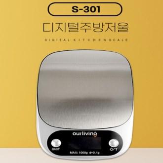 아워리빙 주방 전자저울 초정밀 1kg 0.1g [특판상품]