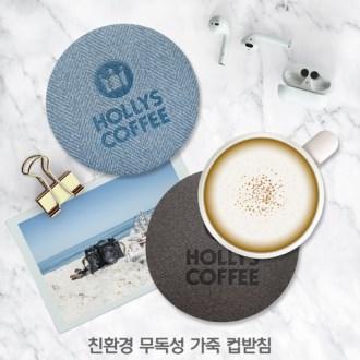 [지지스]친환경 가죽컵받침 [특판상품]