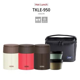 [THERMOS] 써모스 진공단열 보온도시락 TKLE-950 [특판상품]