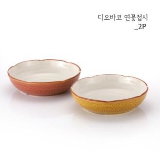리빙아트 디오바코 연꽃 접시 세트 2p [특판상품]