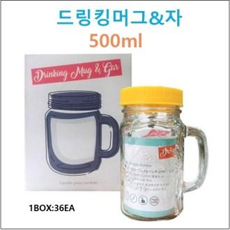 드링킹머그&자(500ml) [특판상품]