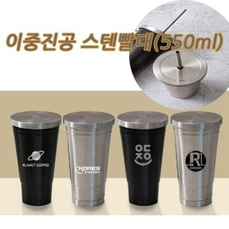 [보틀로만] 넉넉한 용량의 이중진공 스텐빨대(550ml)