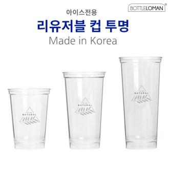[보틀로만] 리유저블 컵 투명 355, 473, 591ml