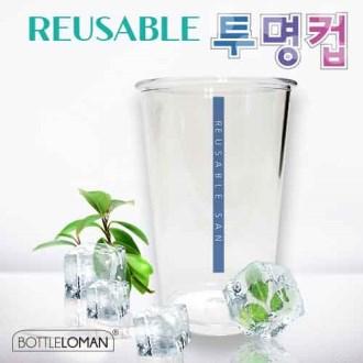 [보틀로만] 리유저블 컵 투명(SAN) 473