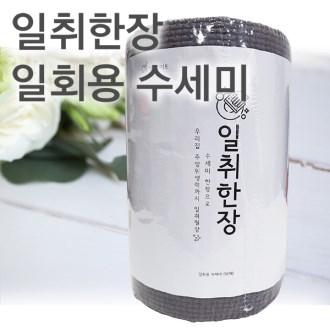 일취한장 일회용 수세미 50매 [특판상품]