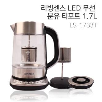 리빙센스 LED 무선 분유 티포트 1.7L (LS-1733T) [특판상품]