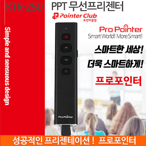 충전식PPT알루미늄 무선프리젠터 레이저포인터 프리젠테이션 [특판상품]