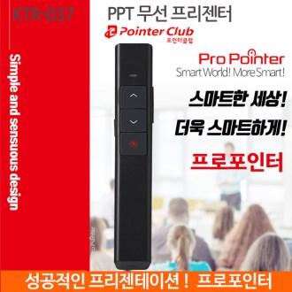 스텐다드급 무선프리젠터 레이저포인터 [특판상품]