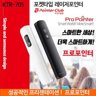 LED후레쉬겸용 스텐다드형 레이저포인터 [특판상품]