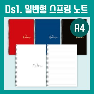 A4노트[DS1일반형]