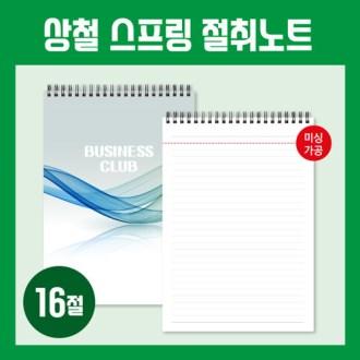 16절노트[상철 스프링 절취노트]