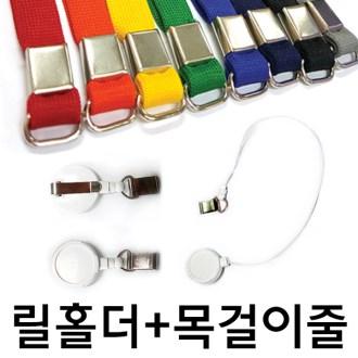 사원증케이스 사원증목걸이 명찰케이스 릴홀더 [특판상품]