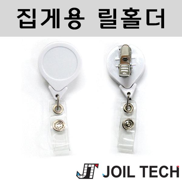 릴홀더 사원증케이스 사원증목걸이 명찰