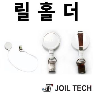 릴홀더 신분증케이스 사원증케이스 사원증목걸이 [특판상품]