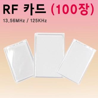 RF카드 주파수카드125KHz카드13.56MHz카드EM카드