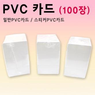 PVC카드