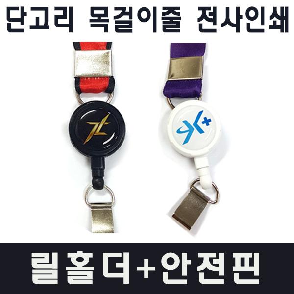 15mm 전사인쇄 릴홀더 사원증목걸이줄 안전핀