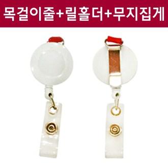 사원증목걸이줄+릴홀더+무지집게 사원증케이스 [특판상품]