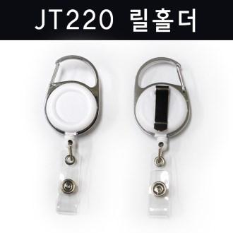 JT220릴홀더 사원증홀더 사원증케이스 [특판상품]