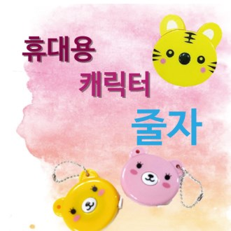 곰돌이 줄자/호랑이줄자/휴대용 캐릭터 줄자 [특판상품]