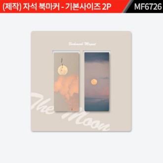 (제작) 자석 북마커 - 기본사이즈 2P (25 * 120) : MF6726