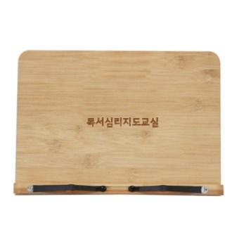 국산 대나무 원목독서대 [레이저각인] [특판상품]